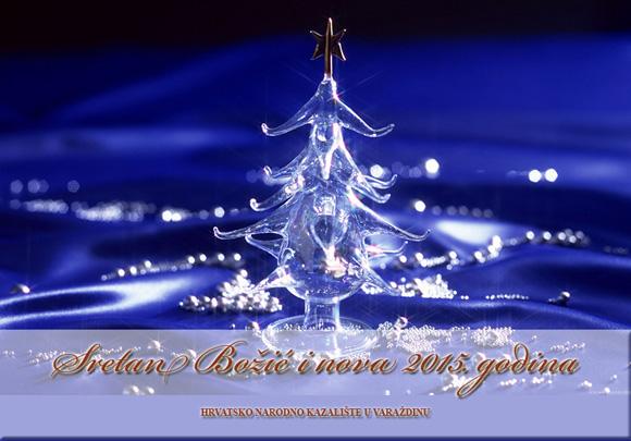 Sretan Božić i novu 2015. godinu želi Vam Hrvatsko narodno kazalište u Varaždinu