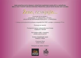 Pozivnica za promociju knjige Žene, osvajajte... Žuži Jelinek